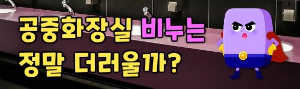 공중 화장실 비누는 정말 더러울까?
