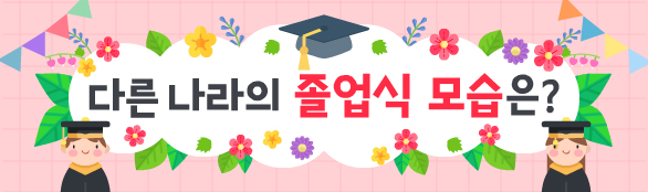 다른 나라의 졸업식 모습은?
