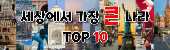 세계에서 가장 큰 나라 Top 10