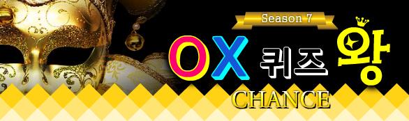 O.X 퀴즈왕! Season 7 [Chance]