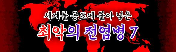 세계를 공포에 몰아 넣은 최악의 전염병 7