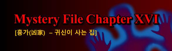 미스터리 파일 Chapter 16 [흉가]