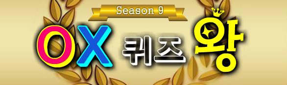OX퀴즈 왕 Season 9 [가을 특집]