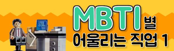 MBTI별 어울리는 직업 (1)